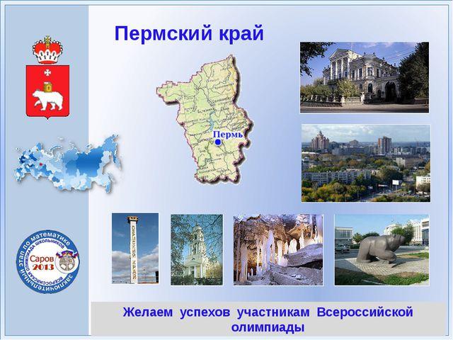 Желаем успехов участникам Всероссийской олимпиады Пермский край
