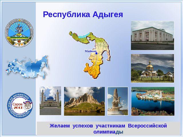 Желаем успехов участникам Всероссийской олимпиады Республика Адыгея