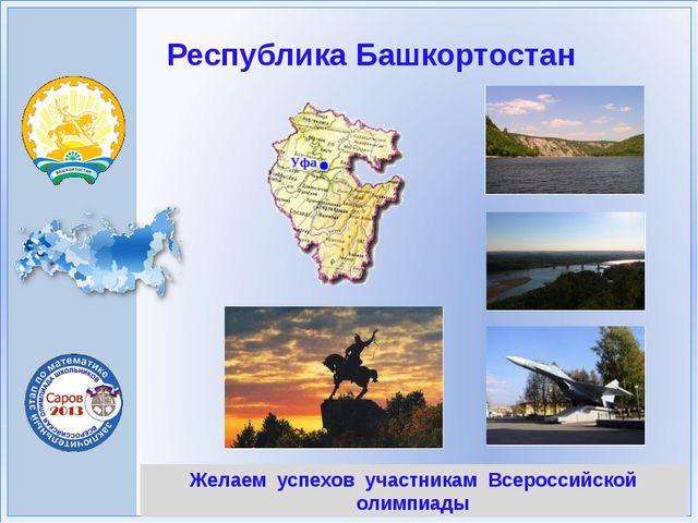 Желаем успехов участникам Всероссийской олимпиады Республика Башкортостан