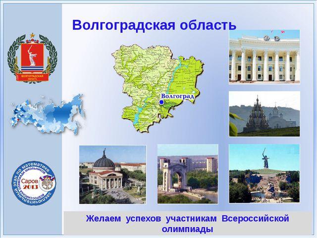 Желаем успехов участникам Всероссийской олимпиады Волгоградская область