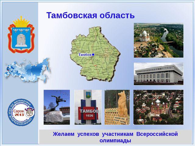 Желаем успехов участникам Всероссийской олимпиады Тамбовская область