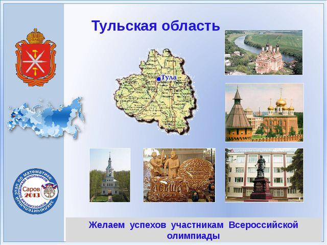Желаем успехов участникам Всероссийской олимпиады Тульская область
