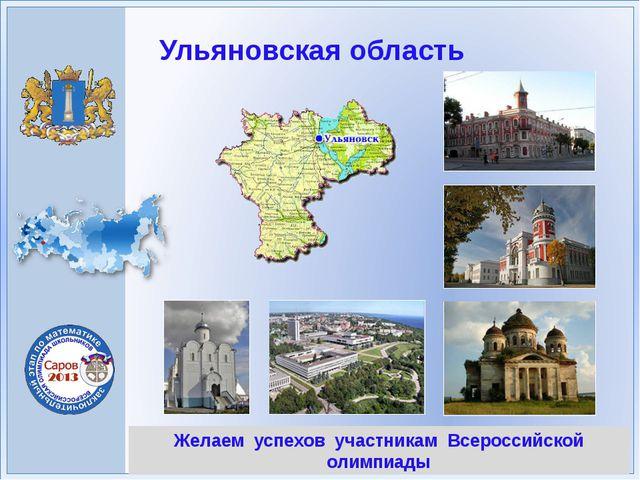 Желаем успехов участникам Всероссийской олимпиады Ульяновская область