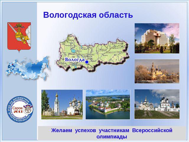 Желаем успехов участникам Всероссийской олимпиады Вологодская область