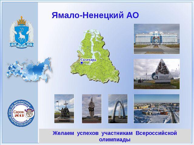 Желаем успехов участникам Всероссийской олимпиады Ямало-Ненецкий АО