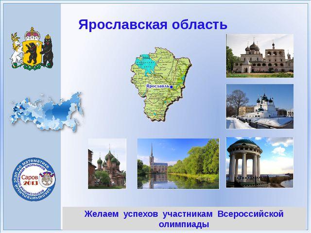 Желаем успехов участникам Всероссийской олимпиады Ярославская область