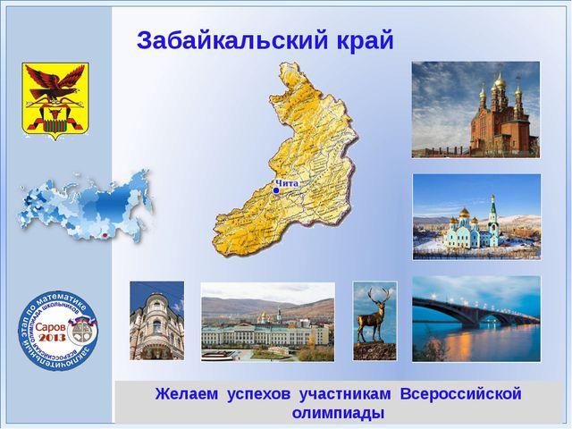 Желаем успехов участникам Всероссийской олимпиады Забайкальский край