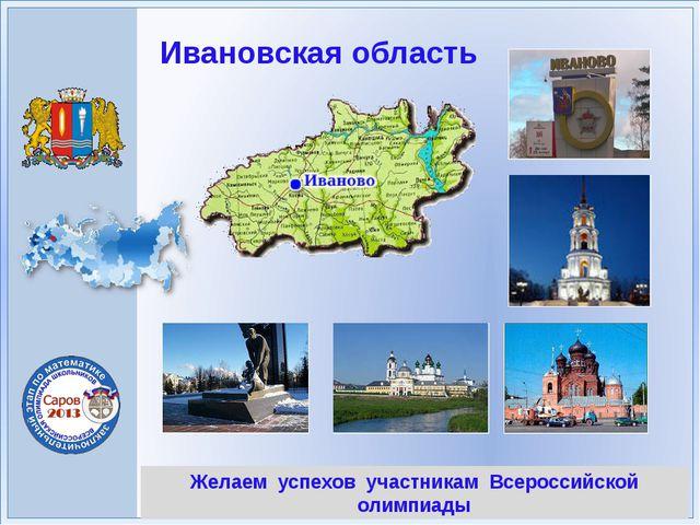 Желаем успехов участникам Всероссийской олимпиады Ивановская область