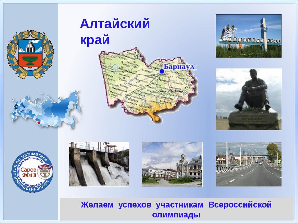 Желаем успехов участникам Всероссийской олимпиады Алтайский край