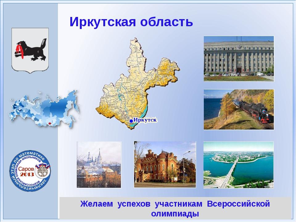 Желаем успехов участникам Всероссийской олимпиады Иркутская область