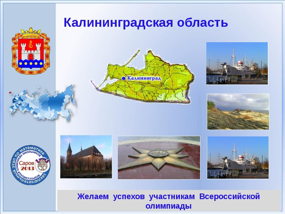 Желаем успехов участникам Всероссийской олимпиады Калининградская область