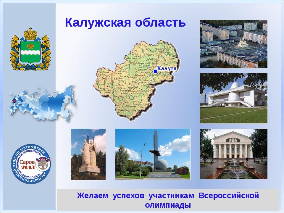 Желаем успехов участникам Всероссийской олимпиады Калужская область