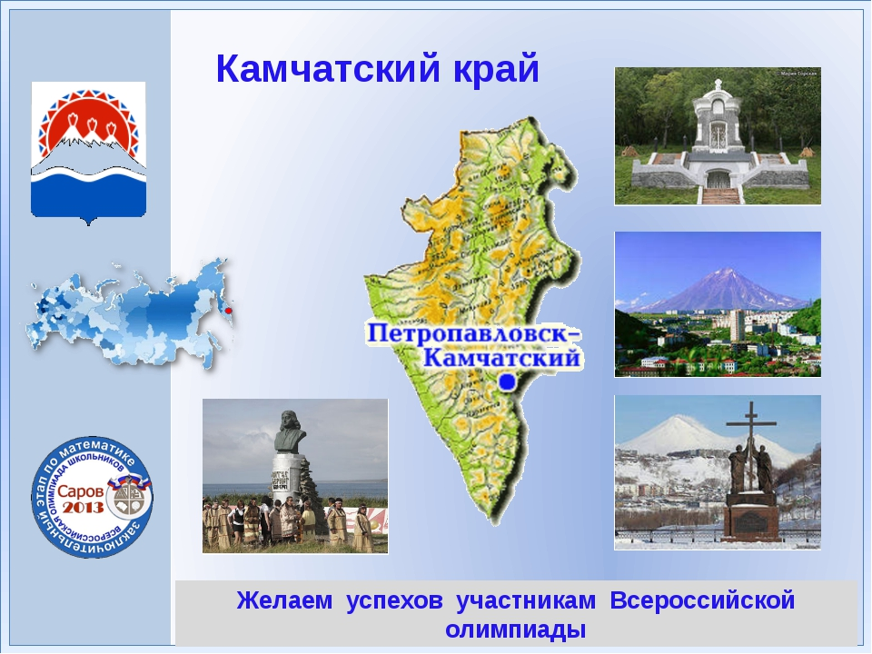 Желаем успехов участникам Всероссийской олимпиады Камчатский край