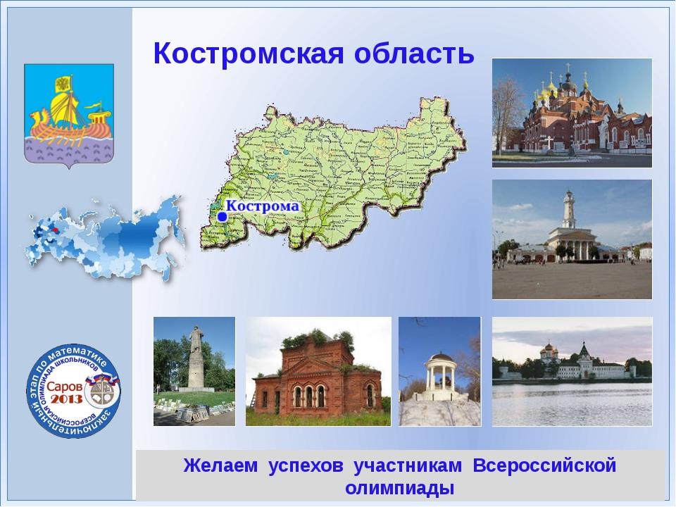 Желаем успехов участникам Всероссийской олимпиады Костромская область