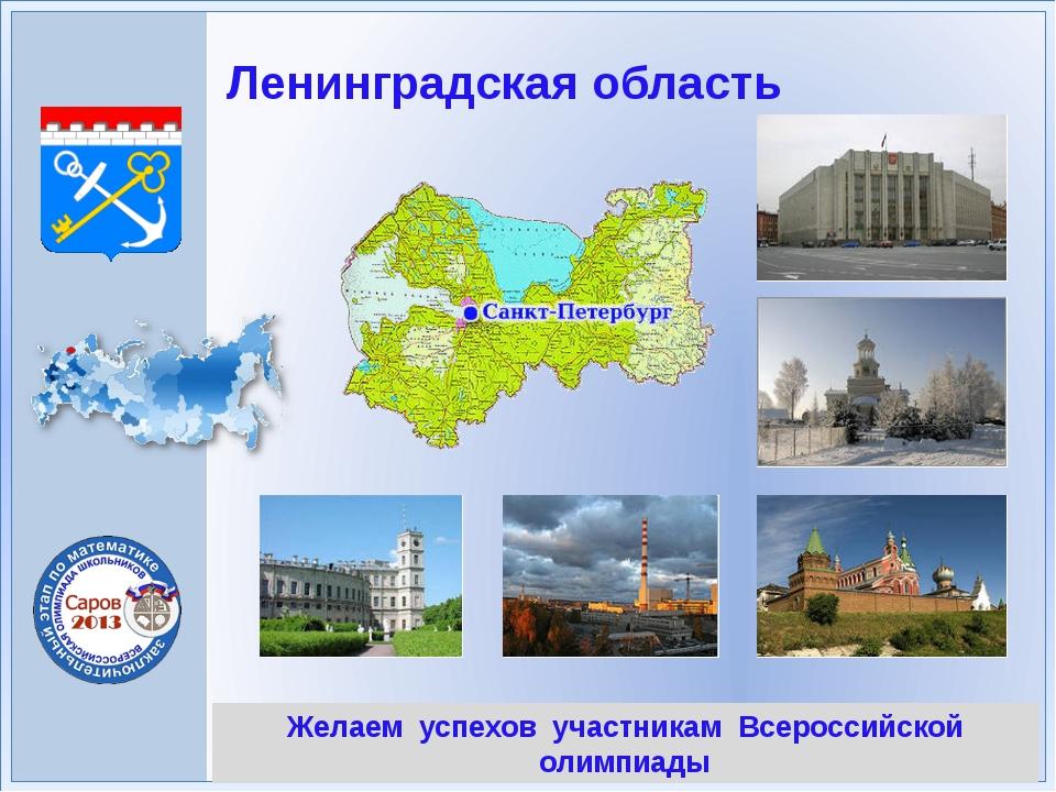 Желаем успехов участникам Всероссийской олимпиады Ленинградская область