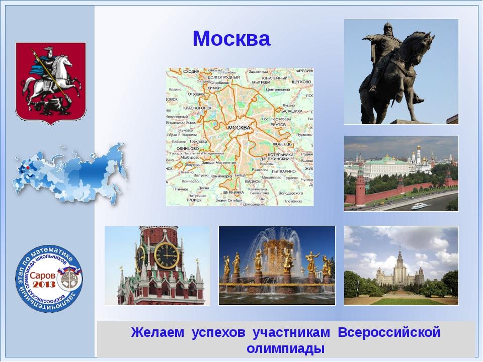 Желаем успехов участникам Всероссийской олимпиады Москва