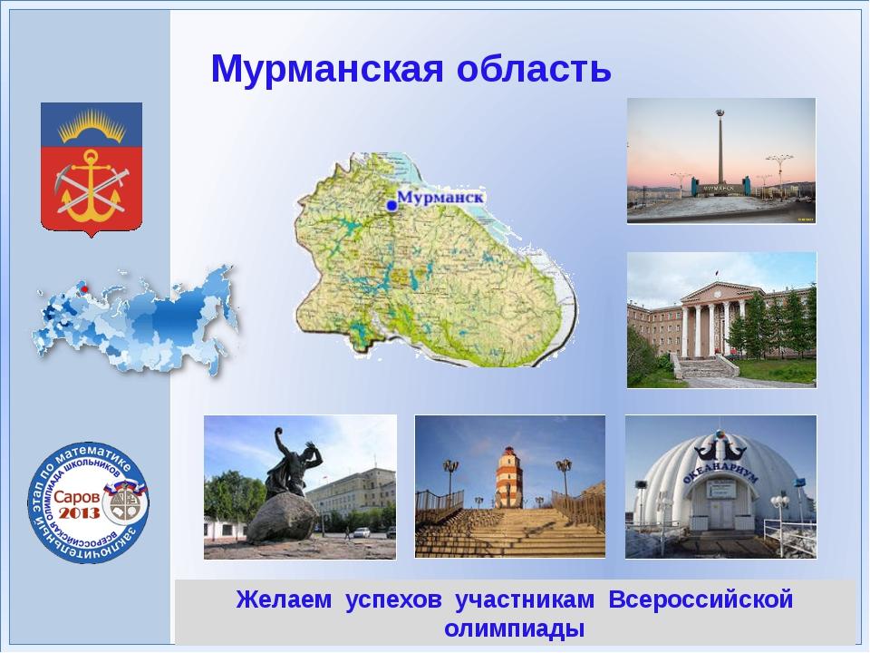 Желаем успехов участникам Всероссийской олимпиады Мурманская область