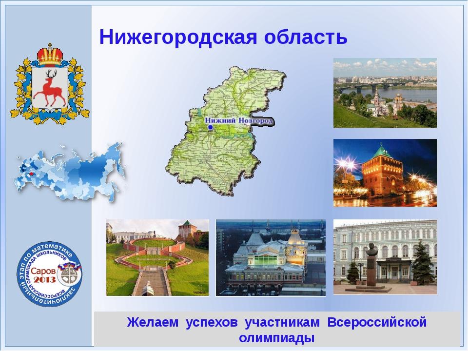 Желаем успехов участникам Всероссийской олимпиады Нижегородская область