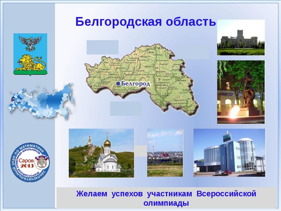 Желаем успехов участникам Всероссийской олимпиады Белгородская область