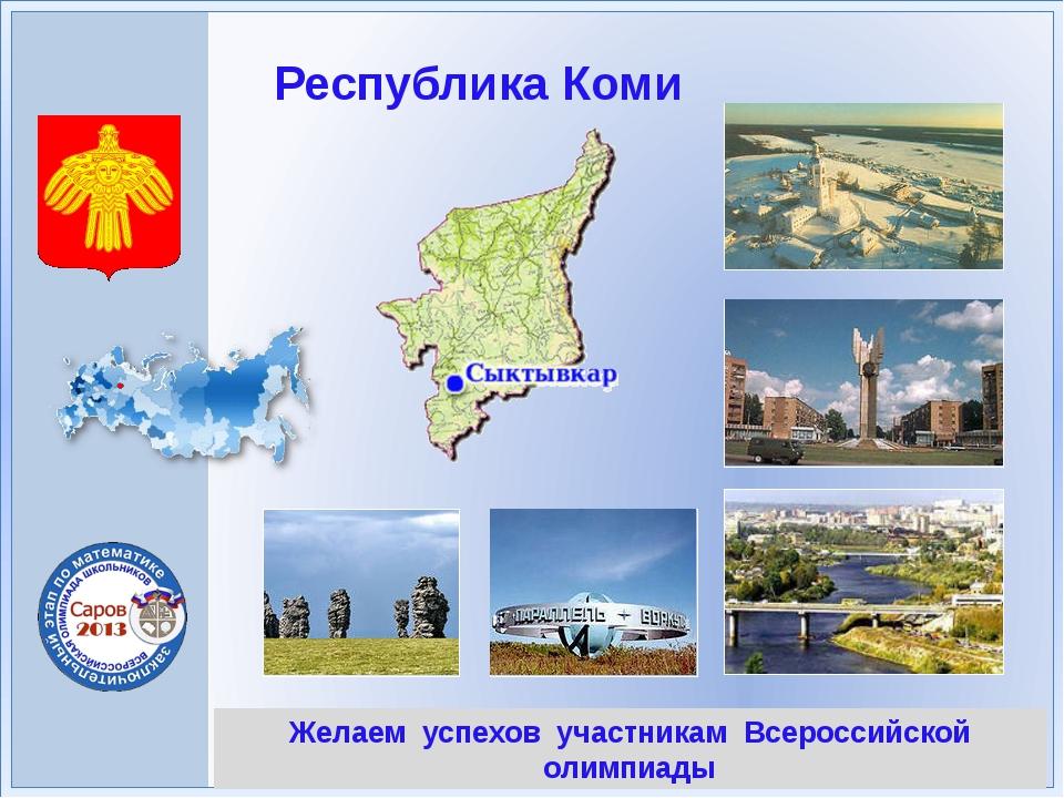 Желаем успехов участникам Всероссийской олимпиады Республика Коми