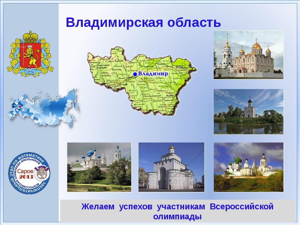 Желаем успехов участникам Всероссийской олимпиады Владимирская область
