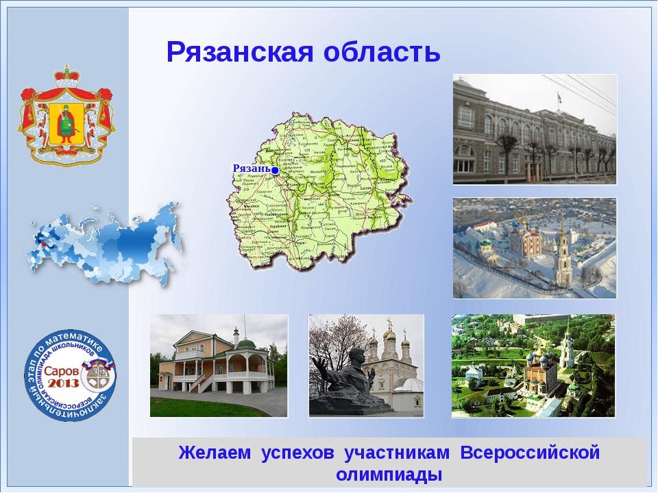 Желаем успехов участникам Всероссийской олимпиады Рязанская область