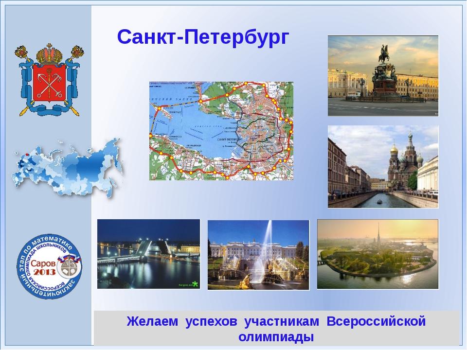 Желаем успехов участникам Всероссийской олимпиады Санкт-Петербург