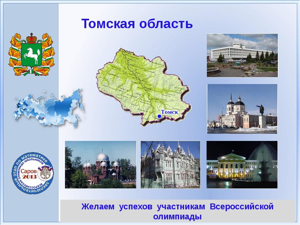Желаем успехов участникам Всероссийской олимпиады Томская область