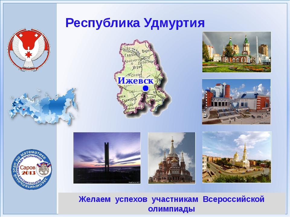 Желаем успехов участникам Всероссийской олимпиады Республика Удмуртия