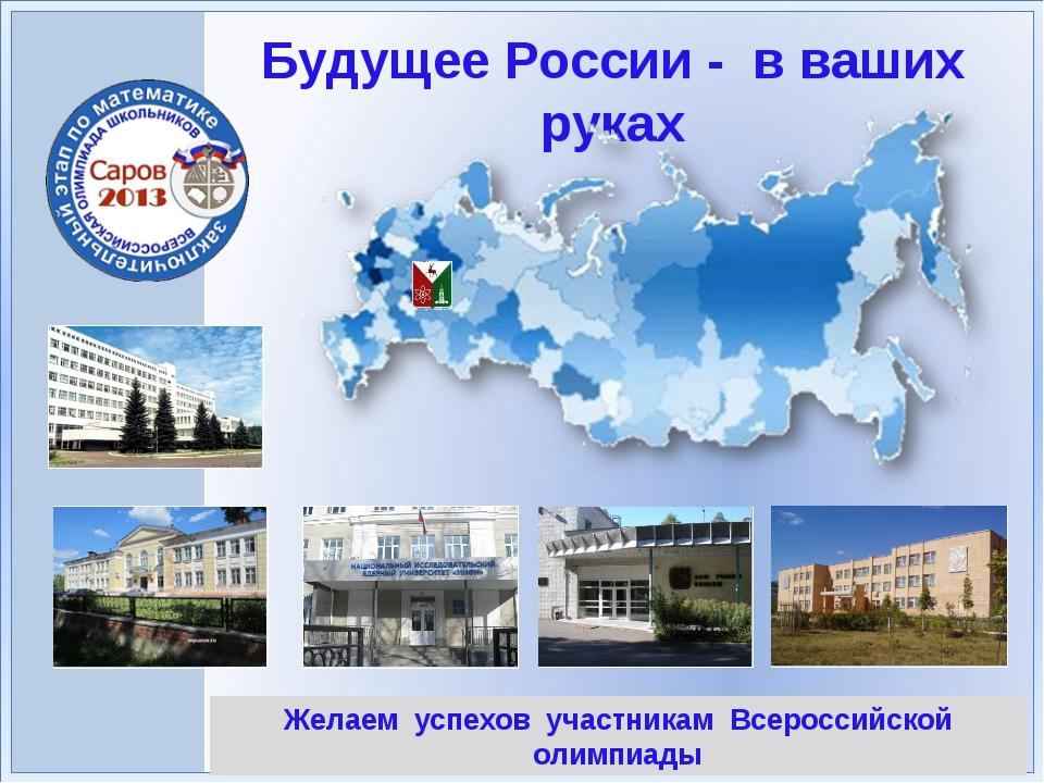 Желаем успехов участникам Всероссийской олимпиады Будущее России - в ваших р...