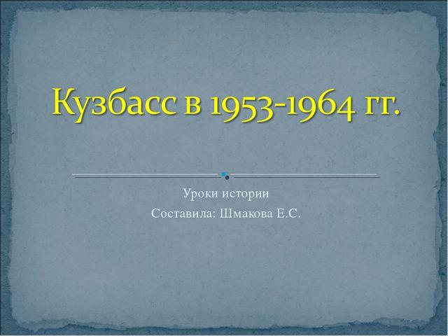 Уроки истории Составила: Шмакова Е.С.