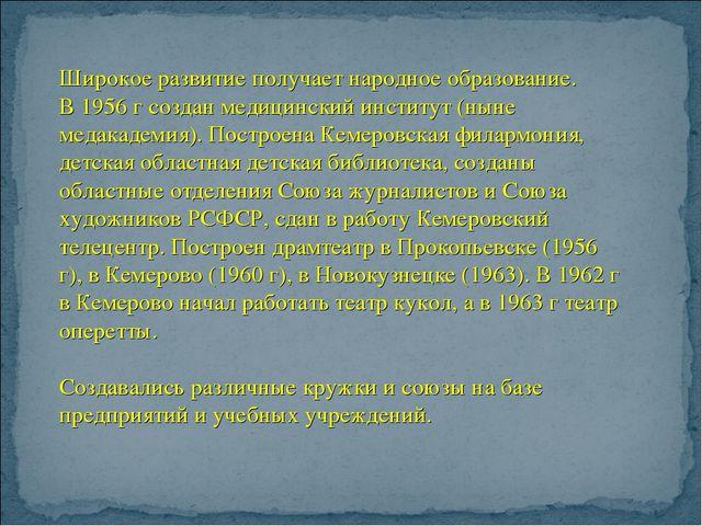 Широкое развитие получает народное образование. В 1956 г создан медицинский и...