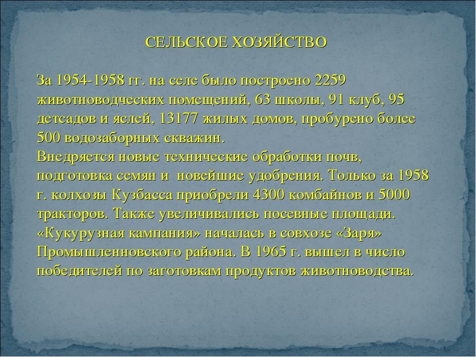 СЕЛЬСКОЕ ХОЗЯЙСТВО За 1954-1958 гг. на селе было построено 2259 животноводчес...