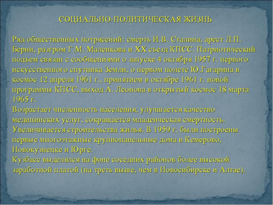 СОЦИАЛЬНО-ПОЛИТИЧЕСКАЯ ЖИЗНЬ Ряд общественных потрясений: смерть И.В. Сталина...
