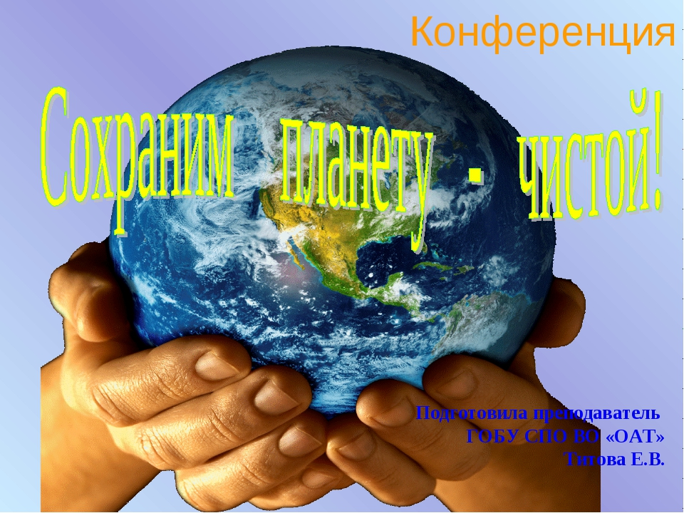 Конференция Подготовила преподаватель ГОБУ СПО ВО «ОАТ» Титова Е.В.
