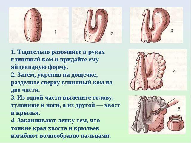 1. Тщательно разомните в руках глиняный ком и придайте ему яйцевидную форму....