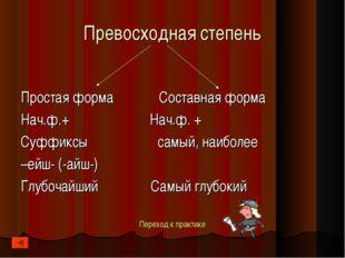 Превосходная степень Простая форма Составная форма Нач.ф.+ Нач.ф. + Суффиксы