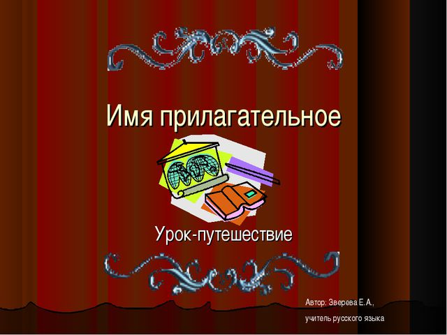 Имя прилагательное Урок-путешествие Автор: Зверева Е.А., учитель русского языка