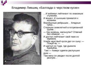 Владимир Лившиц «Баллада о черством куске» …И взбежал лейтенант по знакомым с