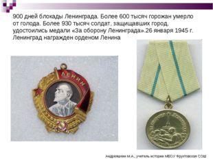 900 дней блокады Ленинграда. Более 600 тысяч горожан умерло от голода. Более