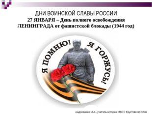 ДНИ ВОИНСКОЙ СЛАВЫ РОССИИ 27 ЯНВАРЯ – День полного освобождения ЛЕНИНГРАДА от