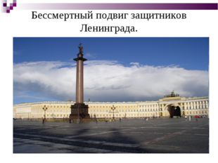 Бессмертный подвиг защитников Ленинграда.