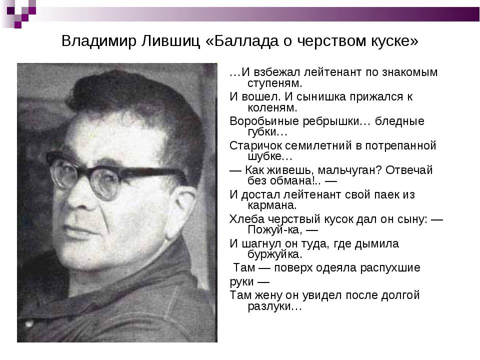 Владимир Лившиц «Баллада о черством куске» …И взбежал лейтенант по знакомым с...