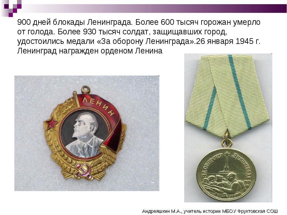 900 дней блокады Ленинграда. Более 600 тысяч горожан умерло от голода. Более...