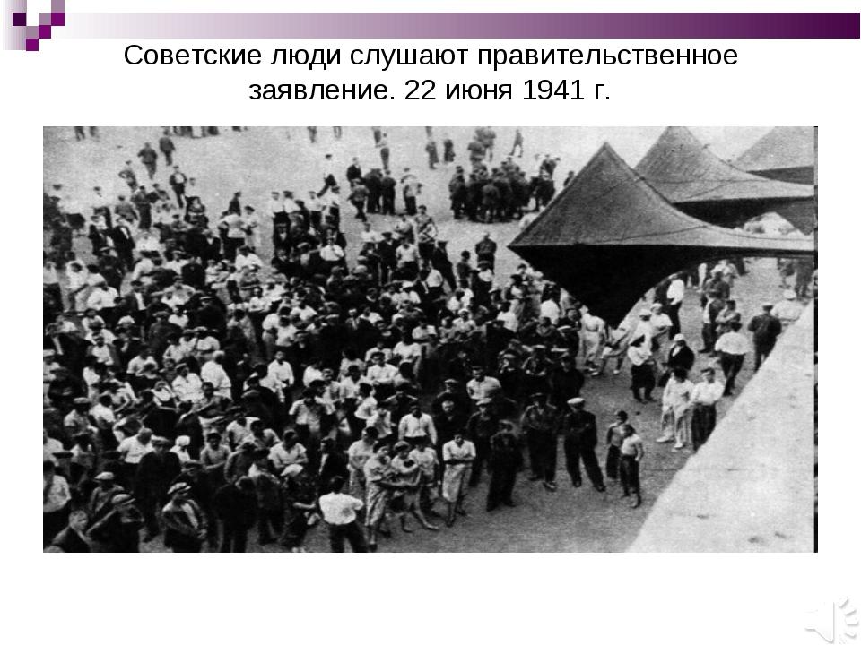 Советские люди слушают правительственное заявление. 22 июня 1941 г.