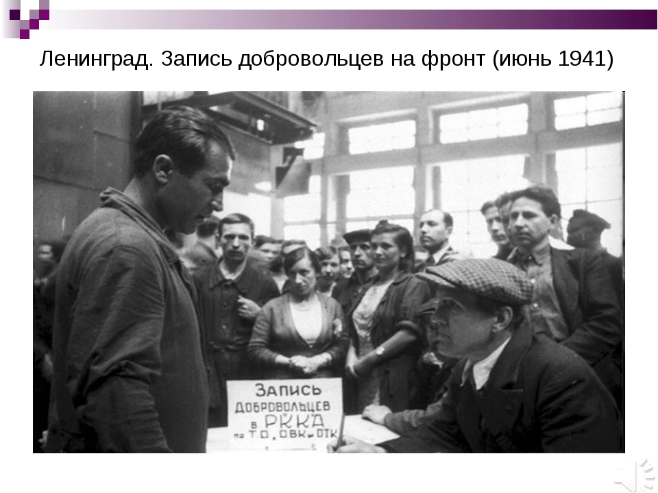 Ленинград. Запись добровольцев на фронт (июнь 1941)