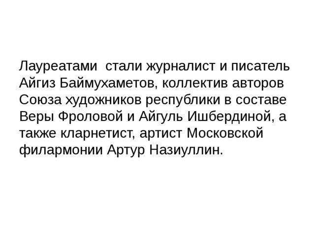 Лауреатами стали журналист и писатель Айгиз Баймухаметов, коллектив авторов С...