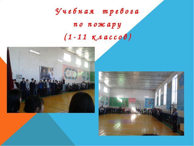 Учебная тревога по пожару (1-11 классов)