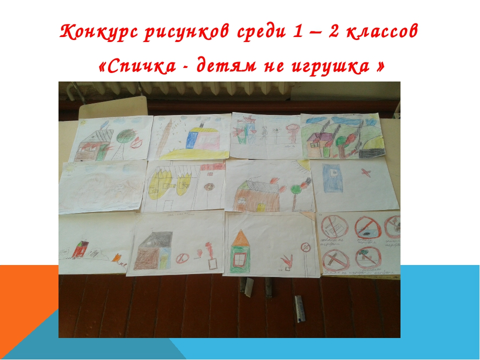 Конкурс рисунков среди 1 – 2 классов «Спичка - детям не игрушка »