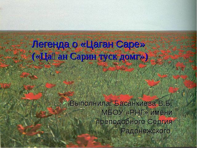 Легенда о «Цаган Саре» («Цаһан Сарин туск домг») Выполнила: Басанкиева В.Б. М...